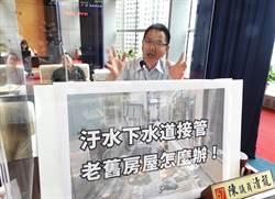 陳清龍為老舊社區接汙水管無力復原請命 水利局:有困難將個案協助