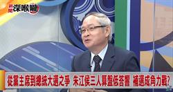 黨主席到總統大選 朱江侯算盤低答響 補選成角力戰?