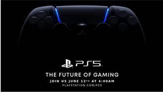 Sony PS5發表會時間確定 首波支援遊戲6月12日揭曉