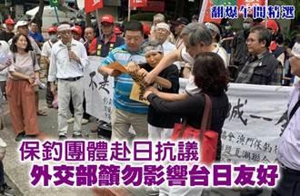 保釣團體赴日抗議 外交部籲勿影響台日友好