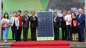 立法院民主議政園區 太陽能光電屋頂啟用