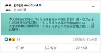 谷阿莫侵權賠5大片商百萬全和解 臉書今PO道歉啟事
