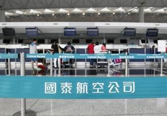 國泰航空將成為陸企?恐由中國國航拿下經營權