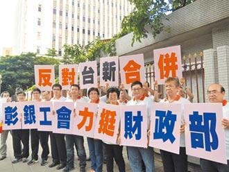 彰銀改選 外資挺台新金增1席董事