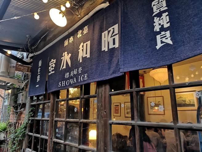 台北文昌街內的〈昭和冰室〉,帶有一股濃厚的和風懷舊氣質,讓人覺得置身其中呻冰是一浪漫的體驗。(圖/姚舜)