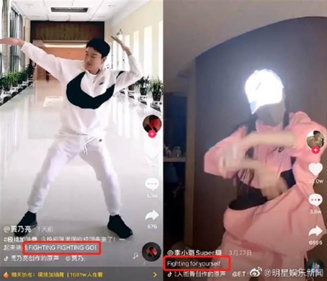 賈乃亮和李小璐穿情侶裝各自跳舞。(圖/翻攝自微博)