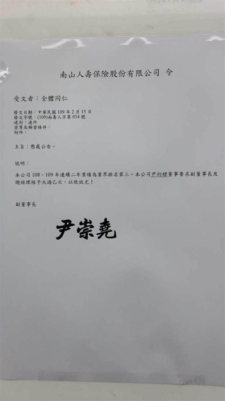 2020年2月,南山人壽副董事長尹崇堯因公告自己與總經理記大過,引發金管會介入調查,隨即在3天內撤銷處分。