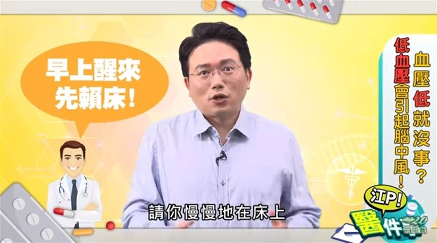 外科醫生江坤俊說明低血壓的症狀。(摘自YT《健康2.0》)