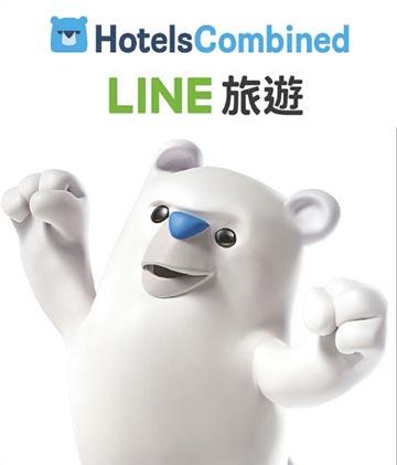 HotelsCombined上線LINE旅遊 簡單操作比價全球