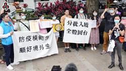 各大學香港校友會籲中央 速讓港澳學生返台