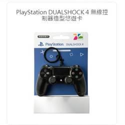 入手PS4悠遊卡最後一天 不限量預購截止倒數計時