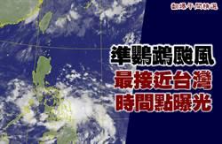翻爆午間精選》準鸚鵡颱風 最接近台灣時間點曝光