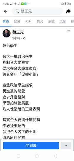 蔡正元:台大學生會設「東廠」搞促轉 校地應先還原住民