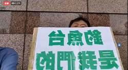 直播》杏仁哥不忍了!衝民進黨黨部「支持蔡英文」