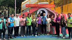 板橋介壽公園特色遊戲場啟用  專屬孩子快樂天地