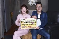 沈玉琳曝手術恢復期有停機 現與愛妻「靈肉合一」4周5次