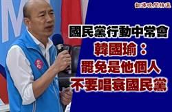 國民黨行動中常會 韓國瑜:罷免是他個人 不要唱衰國民黨