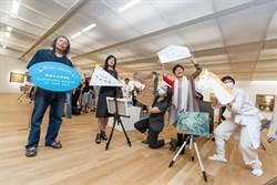 高美館26週年慶 分享照片故事送門票