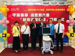 守護六龜市民健康   國際扶輪3510地區捐超音波掃描儀