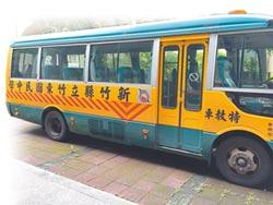 汰換身障交通車 安全接送學生