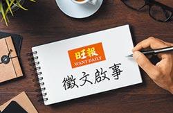 兩岸徵文獎 首獎獎金10萬元