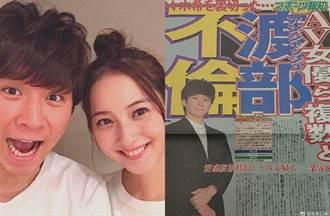 娶佐佐木希3年...爆偷吃AV女優 諧星老公認罪了「已跟妻子坦白」