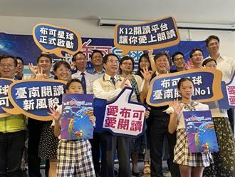 邊玩邊閱讀 台南建置K-12「布可星球」助學生閱讀理解