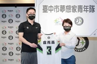 台中市夢想家青年隊成軍 盧秀燕:孩子盡情追求籃球夢