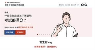 「知識常更新,健康更放心」亞洲首創飲食評測系統邀你線上測實力