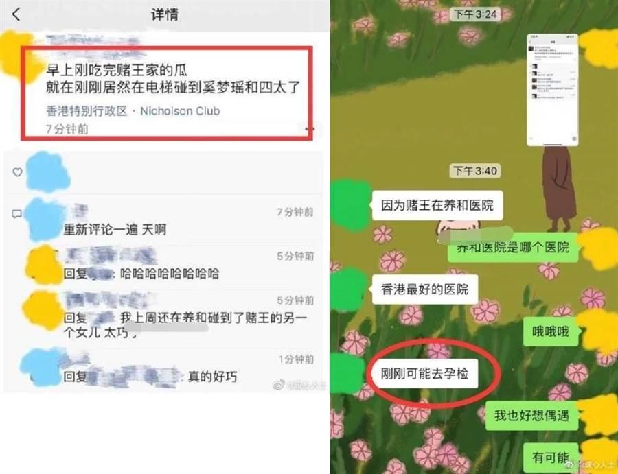 網友巧遇奚夢瑤,猜她懷上二胎。(圖/翻攝自微博)
