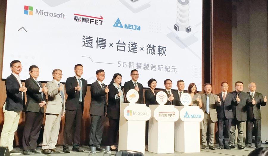 遠傳、台達、微軟聯合宣布三強聯手,打造全台第一座5G智慧工廠合影。圖/陳逸格