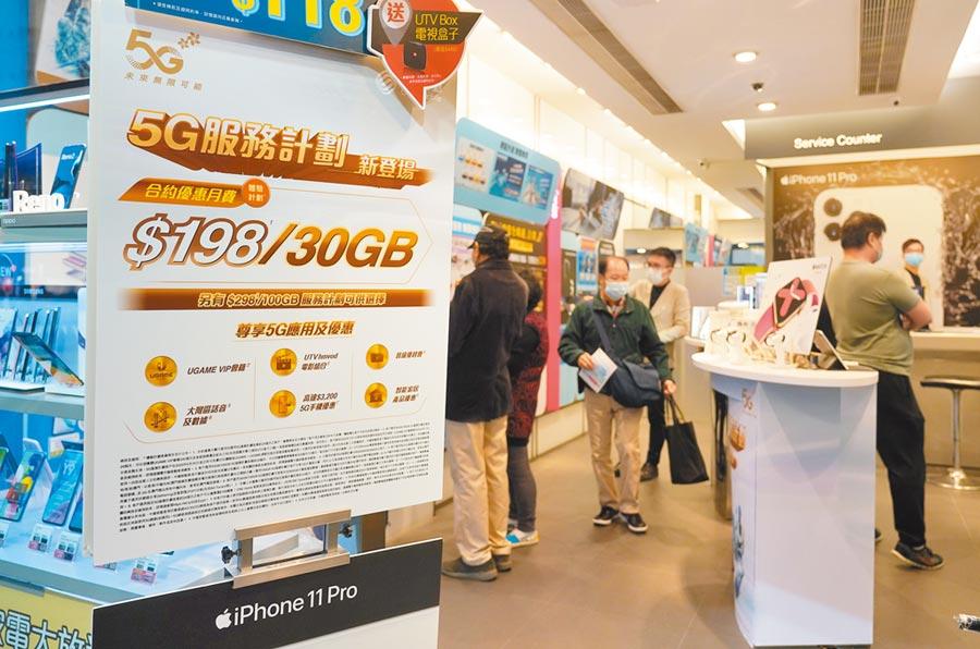 大陸5G亂象,資費貴了,網速卻沒比較快。圖為香港一家電信行店門口擺放5G宣傳廣告。(中新社)