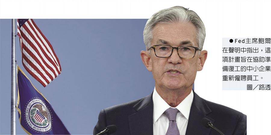 Fed主席鮑爾在聲明中指出,這項計畫旨在協助準備復工的中小企業重新僱聘員工。圖/路透
