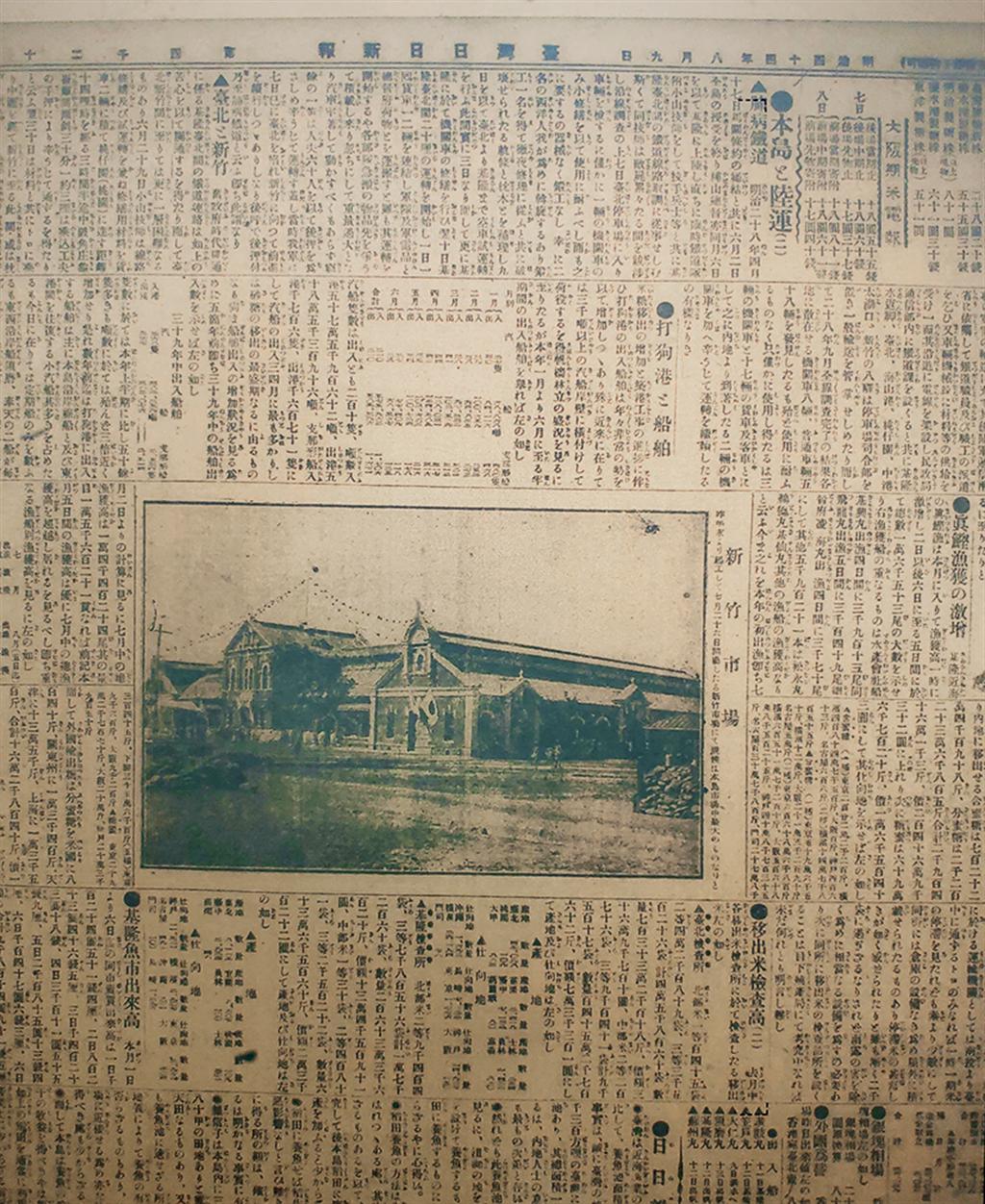 明治44年(1911)8月9日《台灣日日新報》報導新竹市場(東門市場)。(圖/國家圖書館、國立台灣圖書館授權)