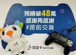 免等2年 PS4悠遊卡預購衝破48萬張拚2021年7月前出貨
