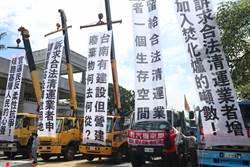 營建廢棄物無去處 近百輛清運卡車開至南市府前陳情