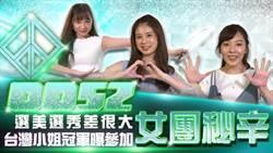 DD52》選美選秀差很大!台灣小姐冠軍曝參加女團秘辛