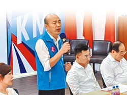 韓稱被罷免是他 別唱衰國民黨