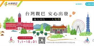 台灣觀巴2人同行1人免費 22日中午開放預約