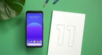 Android 11測試版終於來了 8支手機可搶先體驗