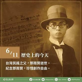 紀念「台灣民謠之父」鄧雨賢 蔡英文貼歌單盼珍惜創作自由