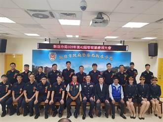 庆祝警察节 新店警分局表扬绩优员警