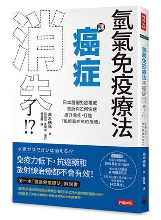 《氫氣免疫療法》新書上市