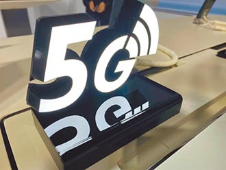 5G時代 合作突圍