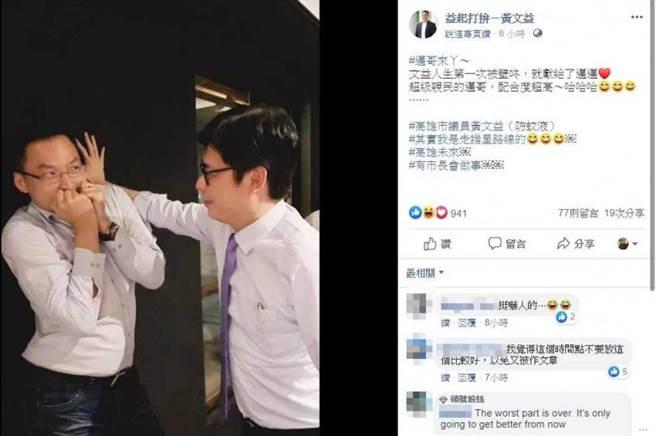 (圖/黃文益臉書)