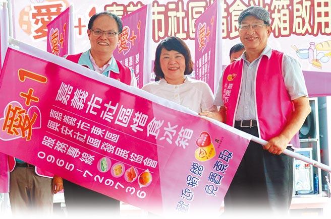 嘉義市政府結合6個社區與社團法人台灣食物銀行聯合會推出社區惜食冰箱服務,市長黃敏惠(中)10日授旗啟用。(廖素慧攝)