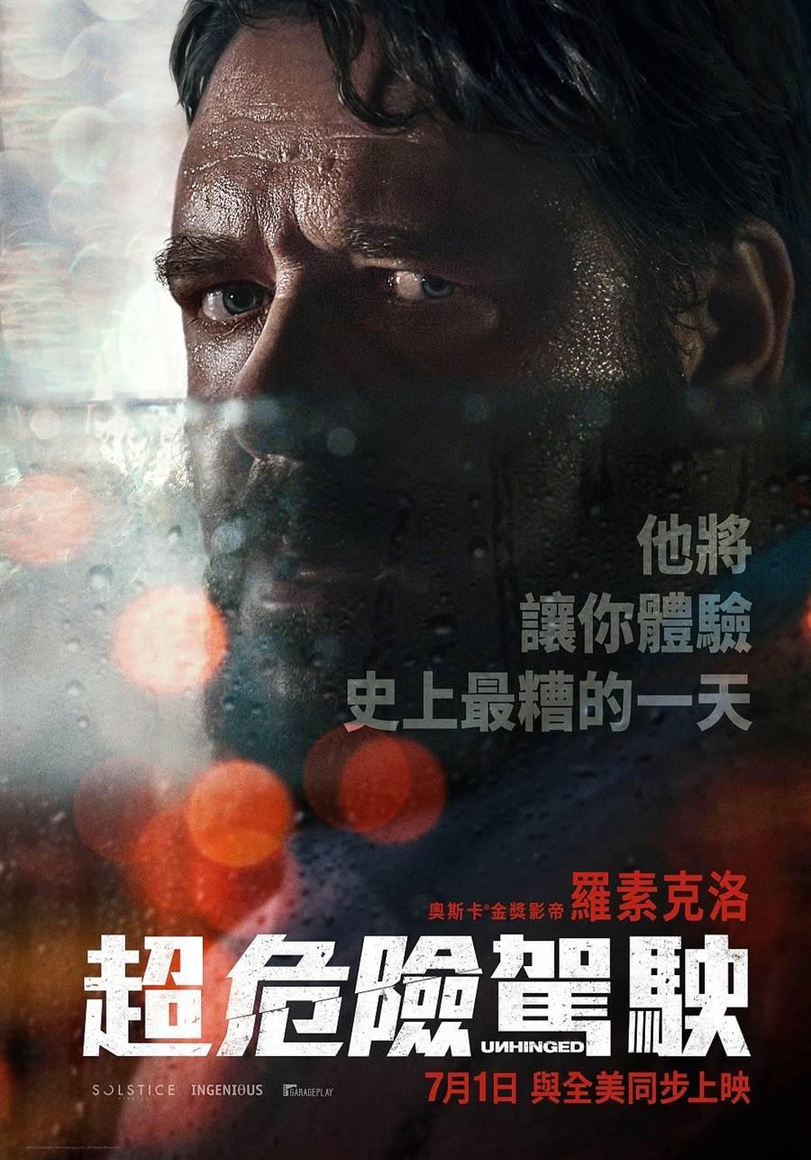 《超危险驾驶》7月上映/车库娱乐提供
