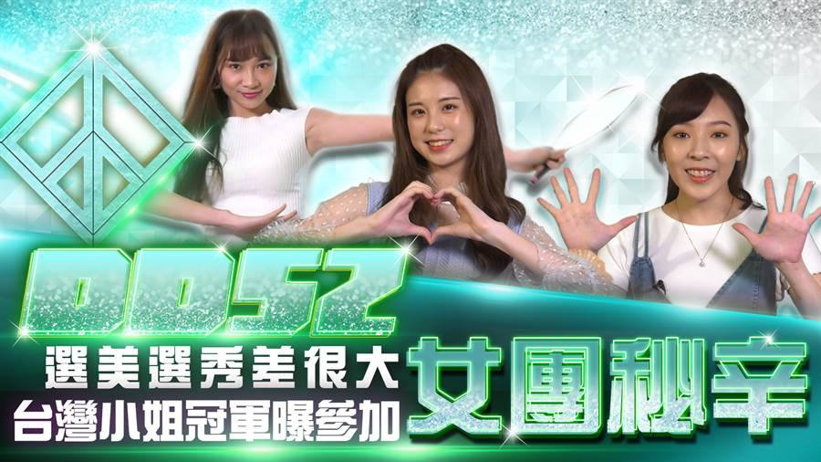 《DD52》選美選秀差很大!台灣小姐冠軍曝參加女團秘辛