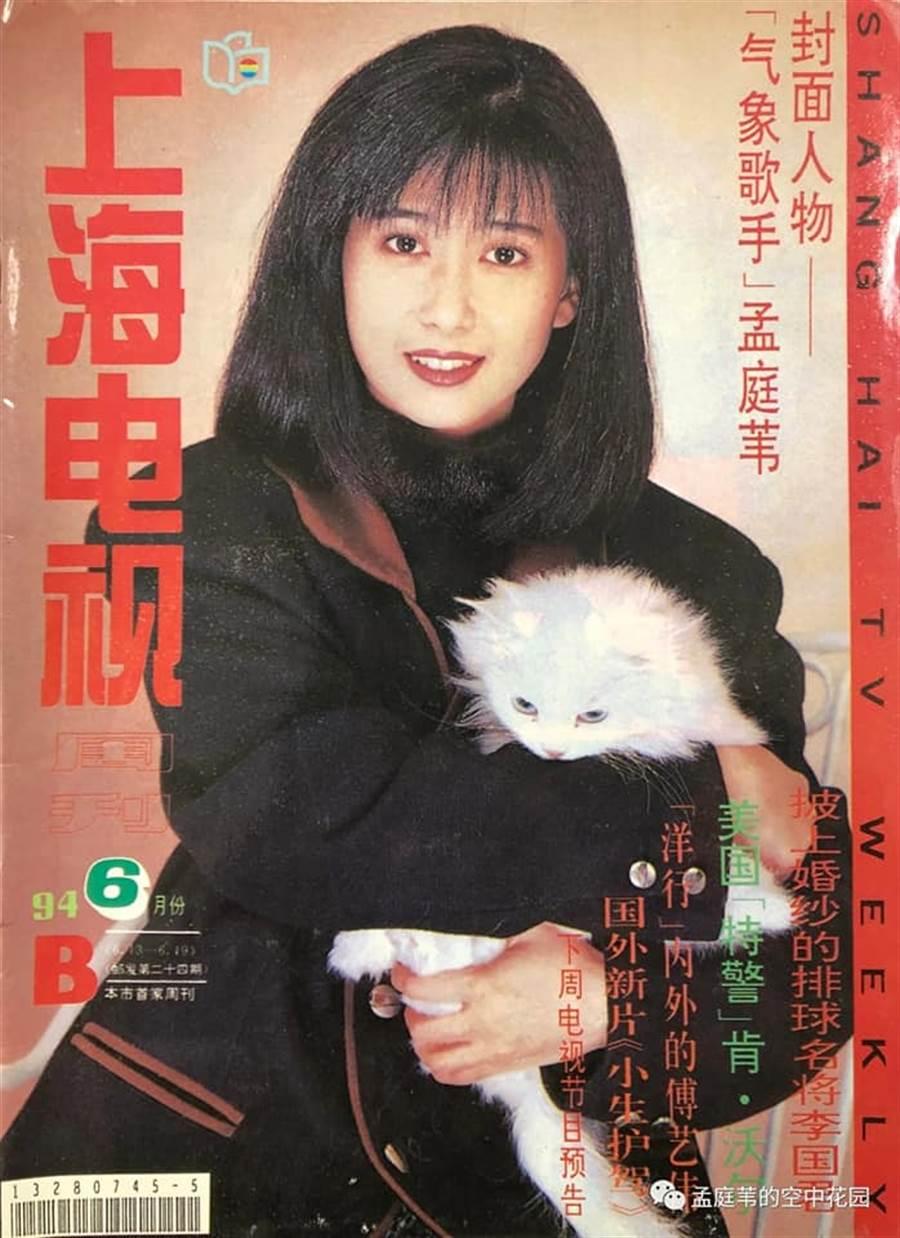 孟庭葦是90年代當紅的玉女歌手。(圖/FB@孟庭葦的月亮說話)