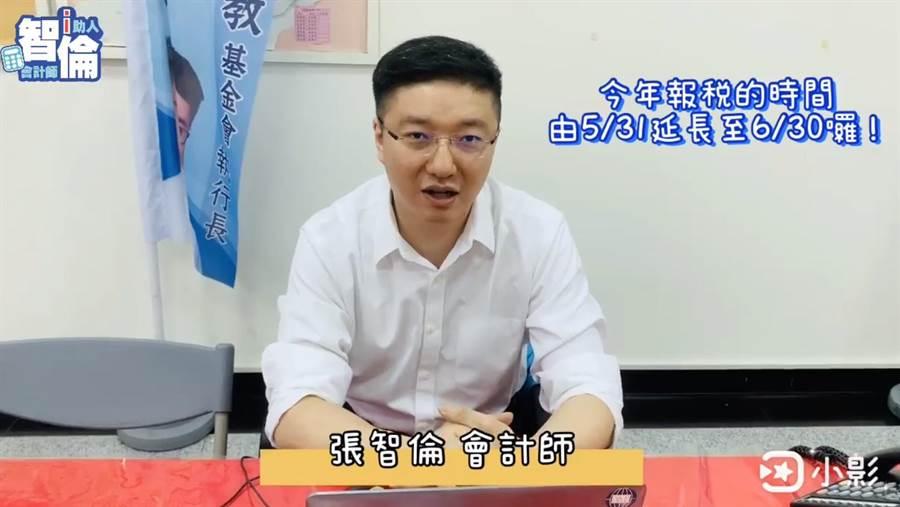 國民黨新北市中和區黨部新任主委張智倫同時也是美國、台灣會計師,他善用本身專長拍攝1分鐘短片,透過簡單7步驟教導民眾輕鬆完成報稅。(翻攝自臉書)
